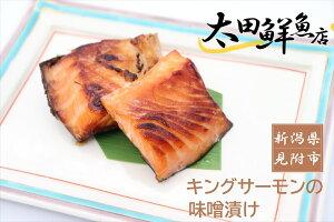 【ふるさと納税】新潟 見附市 魚介類 水産加工品 「 キングサーモン 味噌漬け 」 送料無料