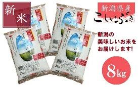 【ふるさと納税】新潟 県 産 新米 こしいぶき 8kg 精米 送料無料