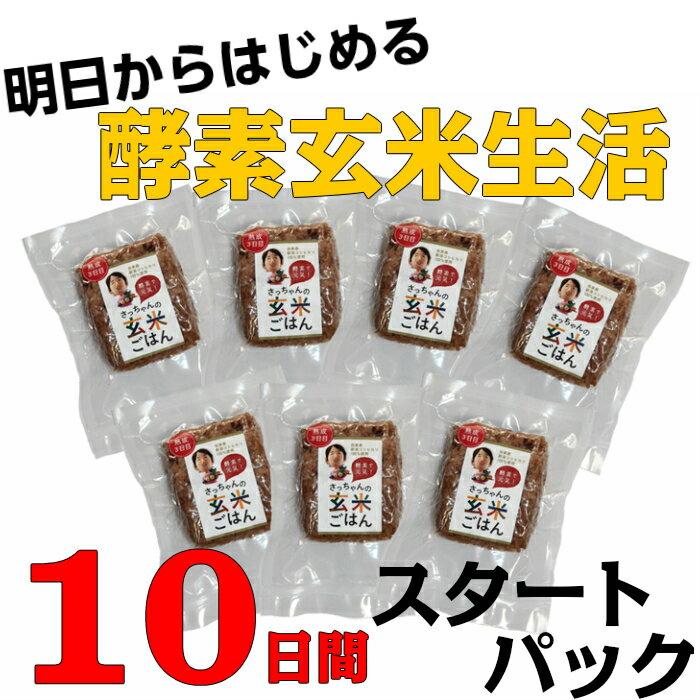 【ふるさと納税】明日からはじめる酵素玄米生活10日間スタートパック