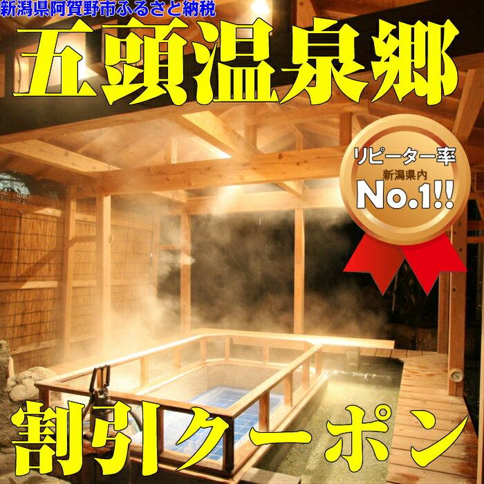 【ふるさと納税】五頭温泉郷割引クーポン(Dコース)