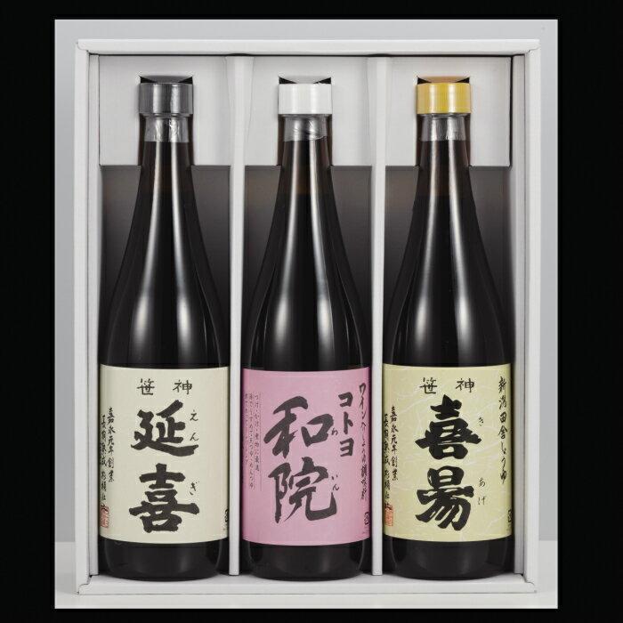 【ふるさと納税】老舗コトヨ醤油の本醸造お醤油セット【のし対応可】