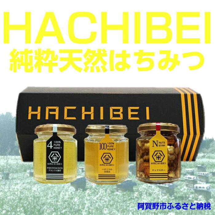【ふるさと納税】HACHIBEI阿賀野産天然はちみつセット
