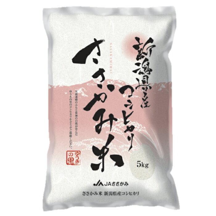【ふるさと納税】30年産 新米 新潟県阿賀野市産 特別栽培米 コシヒカリ ささかみ米 5kg