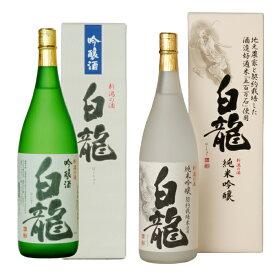 【ふるさと納税】白龍酒造 契約栽培米吟醸酒セット