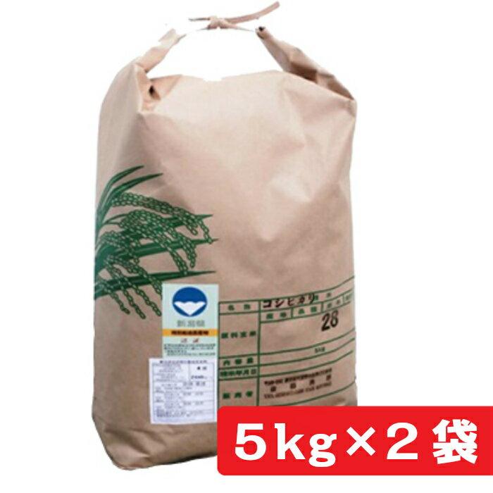 【ふるさと納税】30年産 新米 新潟県認証 特別栽培米 コシヒカリ 5kg×2袋