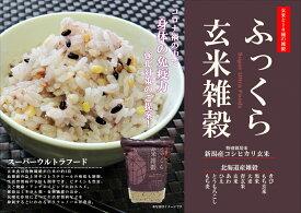 【ふるさと納税】ふっくら玄米雑穀 2kg