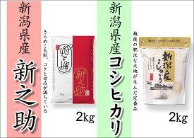 【ふるさと納税】【食べ比べセット】新潟県産 新之助 2kg + 新潟県産 コシヒカリ 2kg