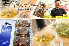 【ふるさと納税】エディブルフラワー 紅茶 & ヤスダヨーグルト の 発酵バター クッキー