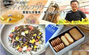 【ふるさと納税】エディブルフラワー紅茶&ヤスダヨーグルトの発酵バタークッキー