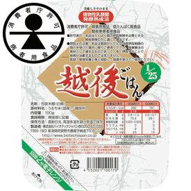 【ふるさと納税】低たんぱくごはん 1/25越後ごはん(180g×20個×4箱)