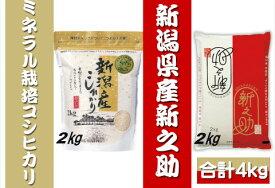【ふるさと納税】【新米予約】 ミネラル栽培コシヒカリ2kg&新之助 2kg(食べ比べセット)