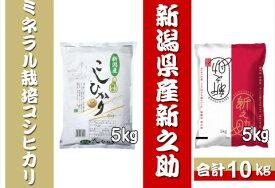 【ふるさと納税】【新米予約】 ミネラル栽培コシヒカリ5kg&新之助 5kg(食べ比べセット)