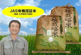 【ふるさと納税】【新米予約】JAS 有機認証米 コシヒカリ 10kg