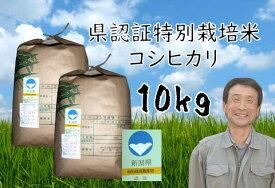 【ふるさと納税】【新米予約】新潟県認証 特別栽培米 コシヒカリ 10kg