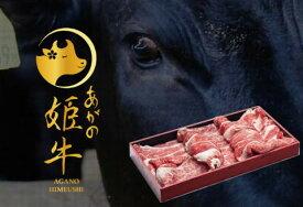 【ふるさと納税】あがの姫牛 すき焼き用 500g