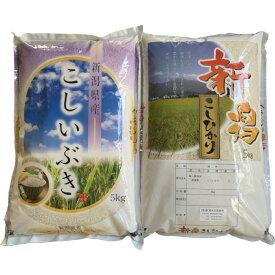 【ふるさと納税】 農家直送 新潟産コシヒカリ・こしいぶき 各5kg(白米)