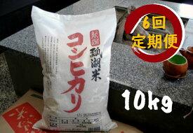 【ふるさと納税】新潟産 コシヒカリ 瓢湖米 10kg × 6回 定期便