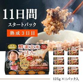 【ふるさと納税】さっちゃんの酵素玄米ごはん11パック入【レトルトタイプ】