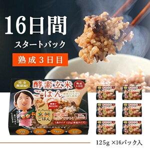 【ふるさと納税】さっちゃんの酵素玄米ごはん16パック入【レトルトタイプ】