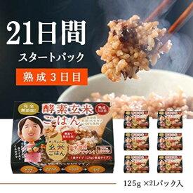 【ふるさと納税】さっちゃんの酵素玄米ごはん21パック入【レトルトタイプ】