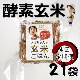 【ふるさと納税】≪4回定期便≫明日からはじめる 酵素玄米 21日間スタートパック