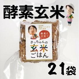 【ふるさと納税】明日からはじめる 酵素玄米 21日間スタートパック