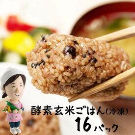 【ふるさと納税】明日からはじめる 酵素玄米 16日間スタートパック