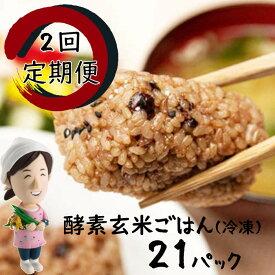 【ふるさと納税】≪2回定期便≫明日からはじめる 酵素玄米 21日間スタートパック