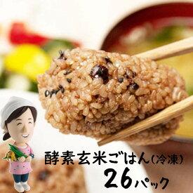 【ふるさと納税】明日からはじめる 酵素玄米 26日間スタートパック