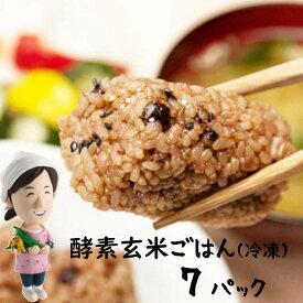 【ふるさと納税】明日からはじめる 酵素玄米 7日間スタートパック