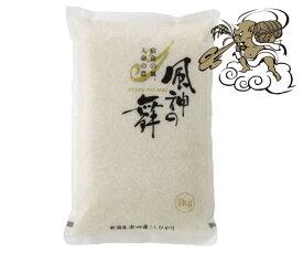【ふるさと納税】風を宿命として農に生きる「風神の舞」 コシヒカリ 10kg