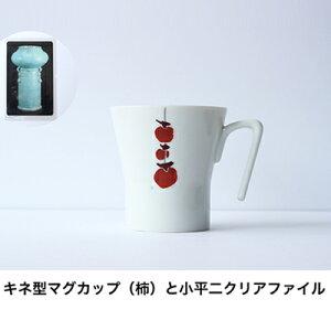 【ふるさと納税】キネ型マグカップ(柿) 【民芸品・工芸品・コップ】