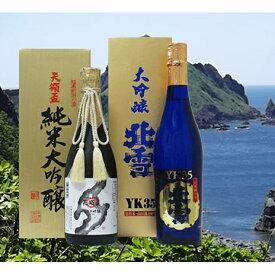 【ふるさと納税】佐渡の大吟醸YK35 2銘柄セット 【日本酒・お酒・新潟・にほんしゅ・おさけ・アルコール・詰め合わせ】