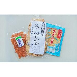 【ふるさと納税】佐渡の干物おつまみセット 【加工食品・乾物・いか・詰め合わせ】