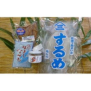 【ふるさと納税】晩酌おつまみセット 【魚貝類・干物・鯖・サバ・イカ・加工食品】