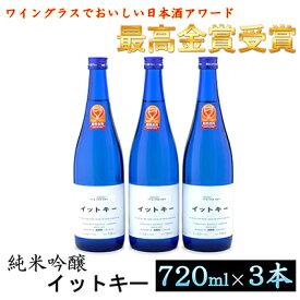 【ふるさと納税】【最高金賞受賞酒】純米吟醸イットキー 3本セット 【お酒・日本酒・純米吟醸酒】