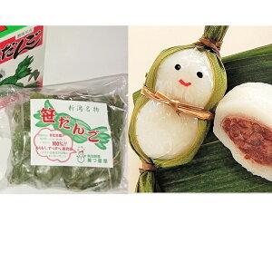 【ふるさと納税】手作り笹団子10個&笹雪だるま5個セット 【お菓子・和菓子・もち菓子】