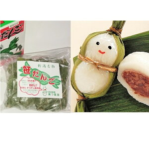 【ふるさと納税】手作り笹団子10個&笹雪だるま10個セット 【お菓子・和菓子・もち菓子】