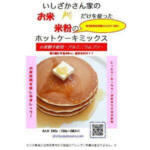 【ふるさと納税】いしざかさん家の米粉のホットケーキミックス240g入×4箱