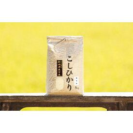 【ふるさと納税】【頒布会】南魚沼産コシヒカリ(無洗米5kg×全3回)