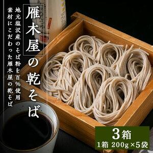 【ふるさと納税】雁木屋の乾そば(200g×5袋)3箱セット