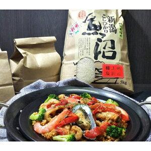 【ふるさと納税】魚沼コシヒカリ特別栽培米パエリア/米ぬかピザセットA
