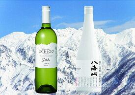 【ふるさと納税】日本酒とワインの雪室貯蔵セット(八海山雪室三年貯蔵酒・越後ワイン雪季白)