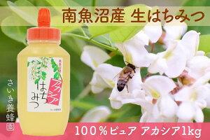 【ふるさと納税】さいき養蜂園 天然ピュア蜂蜜 アカシア1kg