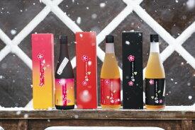 【ふるさと納税】越後の名酒 八海山の梅酒四合瓶3種詰合せ(各2本)