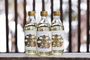 【ふるさと納税】八海山 本みりん 三年熟成「麹の蜜」3本セット