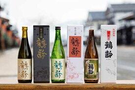 【ふるさと納税】雪国のお酒「鶴齢」四合瓶セット