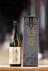 【ふるさと納税】雪国のお酒「鶴齢」純米大吟醸一升