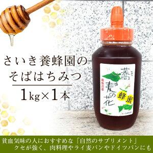 【ふるさと納税】さいき養蜂園のそばはちみつ(1kg)