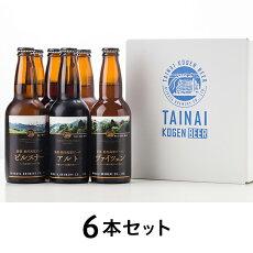 【ふるさと納税】ビール0110【国内最高賞受賞】胎内高原ビール6本セット